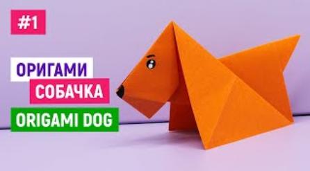 🐕Как сделать собаку оригами легко и просто🐕Собака из бумаги🐕Как сделать щенка из бумаги🐕Origami dog